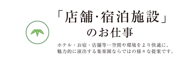 「店舗・宿泊施設」のお仕事