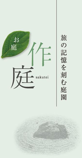 お庭|旅の記憶を刻む庭園「作庭(sakutei)」