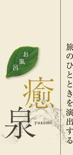 お風呂|旅のひとときを演出する「癒泉(yuzumi)」